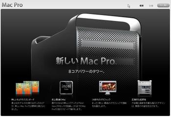 Mac_pro