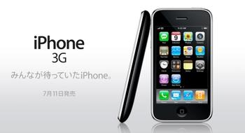 Iphone0610